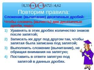 Сложение (вычитание) десятичных дробей: Чтобы сложить (вычесть) две десятичны