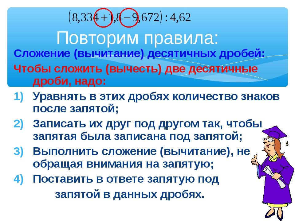 Сложение (вычитание) десятичных дробей: Чтобы сложить (вычесть) две десятичны...