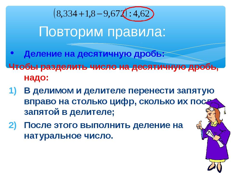 Деление на десятичную дробь: Чтобы разделить число на десятичную дробь, надо:...