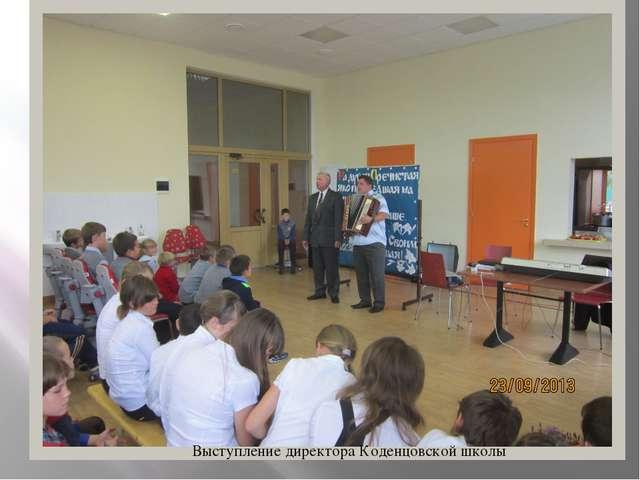 Выступление директора Коденцовской школы