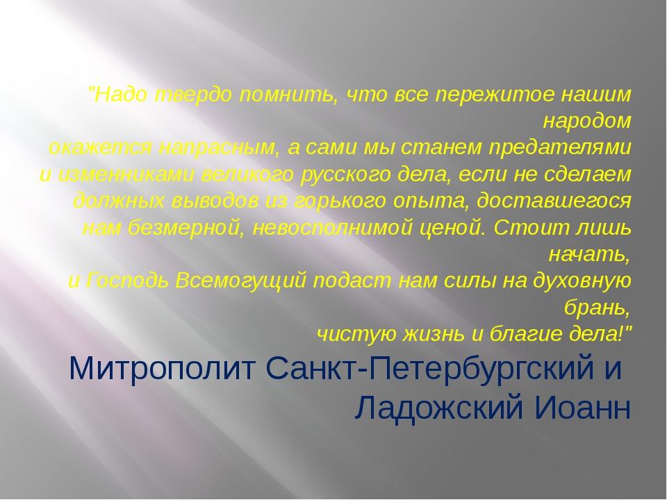 """""""Надо твердо помнить, что все пережитое нашим народом окажется напрасным, а с..."""