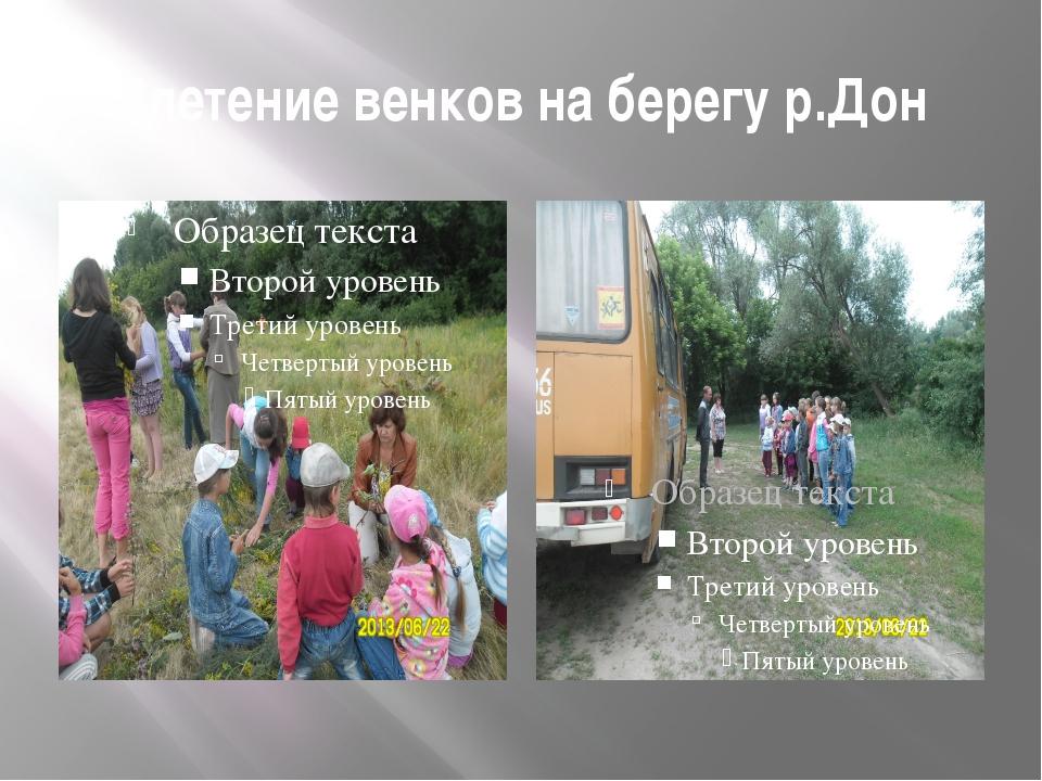 Плетение венков на берегу р.Дон