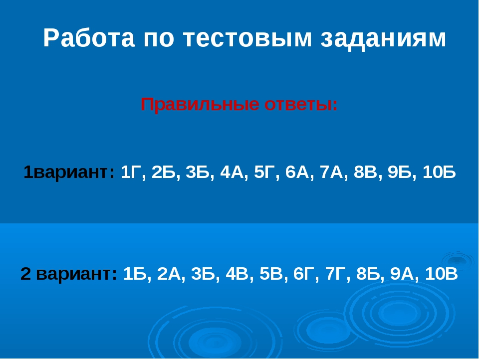 Работа по тестовым заданиям Правильные ответы: 1вариант: 1Г, 2Б, 3Б, 4А, 5Г,...