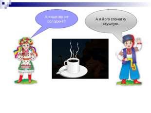 А давай перед тим як пити і пробувати чай складемо алгоритм як це треба робит