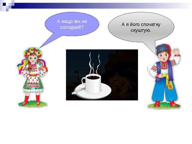 А давай перед тим як пити і пробувати чай складемо алгоритм як це треба робит...