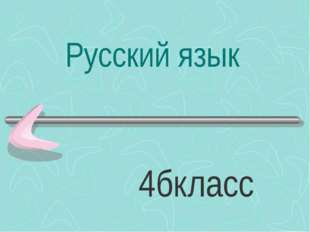 Русский язык 4бкласс