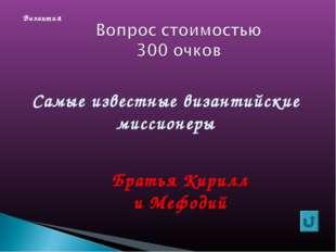 Самые известные византийские миссионеры Братья Кирилл и Мефодий Византия