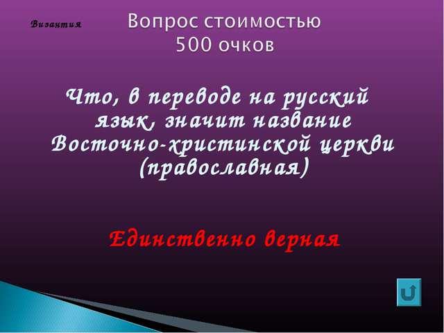 Что, в переводе на русский язык, значит название Восточно-христинской церкви...