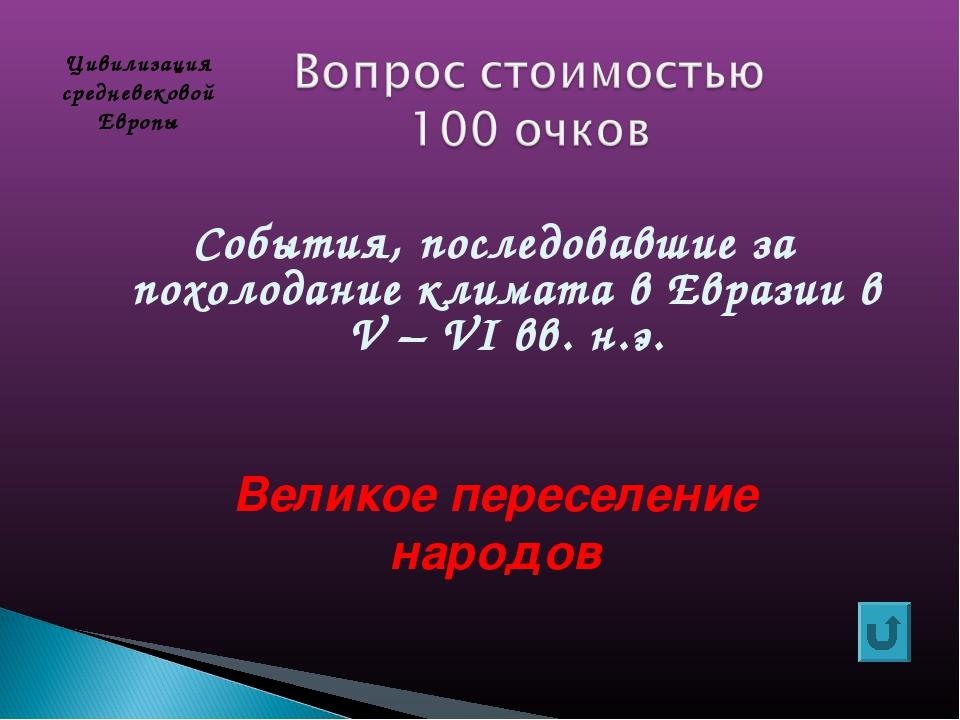 События, последовавшие за похолодание климата в Евразии в V – VI вв. н.э. Вел...