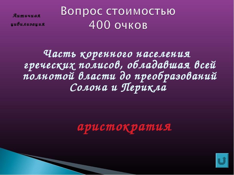 Часть коренного населения греческих полисов, обладавшая всей полнотой власти...
