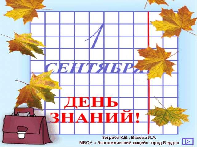 Загреба К.В., Васева И.А. МБОУ « Экономический лицей» город Бердск