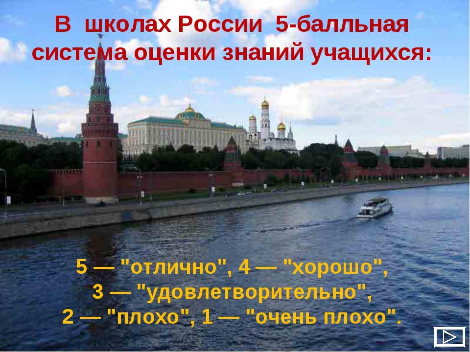 """В школах России 5-балльная система оценки знаний учащихся: 5 — """"отлично"""", 4 —..."""