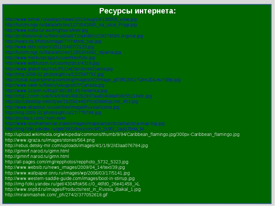 http://www.tomsk.ru/userpic/news/2010/Aug/18/100055_view.jpg http://turizm.n...