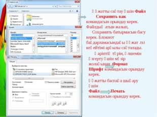 Құжатты сақтау үшін Файл Сохранить как командасын орындау керек. Файлдың атын