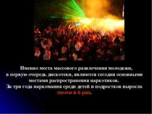 Именно места массового развлечения молодежи, в первую очередь дискотеки, явл