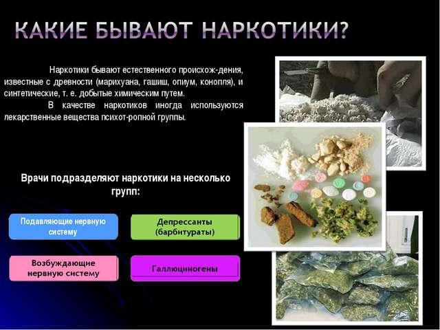 Наркотики бывают естественного происхож-дения, известные с древности (марих...