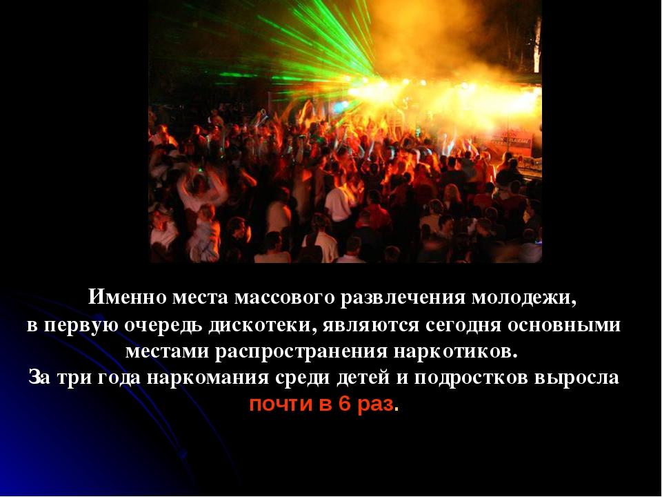 Именно места массового развлечения молодежи, в первую очередь дискотеки, явл...