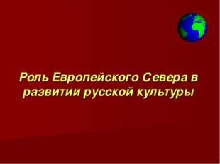 Роль Европейского Севера в развитии русской культуры