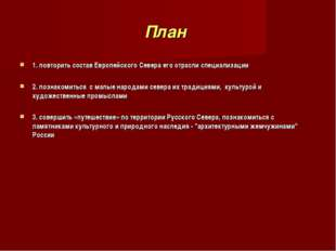 План 1. повторить состав Европейского Севера его отрасли специализации 2. поз