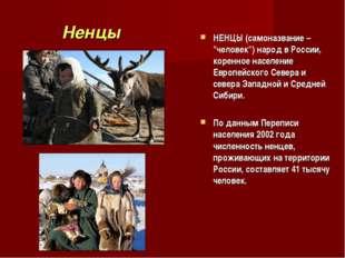 """Ненцы НЕНЦЫ (самоназвание – """"человек"""") народ в России, коренное население Евр"""