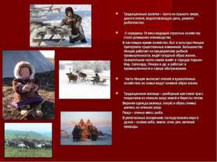 Традиционные занятия – охота на пушного зверя, дикого оленя, водоплавающую ди