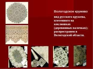 Вологодское кружево вид русского кружева, плетенного на коклюшках (деревянн