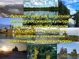 Русский Север как целостное явление российской культуры является особым реги