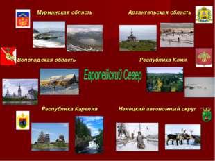 Мурманская область Архангельская область Вологодская область Республика Коми