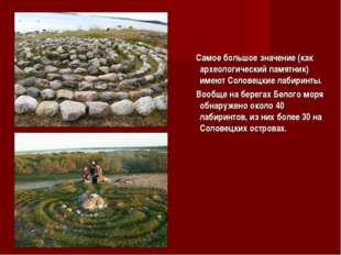 Самое большое значение (как археологический памятник) имеют Соловецкие лабир