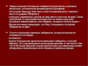Первое описание Соловецких лабиринтов встречается в описании монастыря, сост