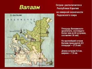 Валаам Остров располагается в Республики Карелия на северной оконечности Ладо