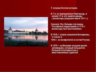 У острова богатая история. В 7 в. он принадлежал Новгороду, в начале 17 в. е