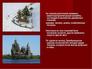 На острове расположен всемирно известный архитектурный ансамбль, состоящий и