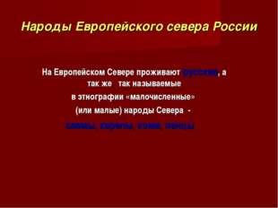 Народы Европейского севера России На Европейском Севере проживают русские, а