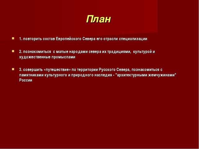 План 1. повторить состав Европейского Севера его отрасли специализации 2. поз...