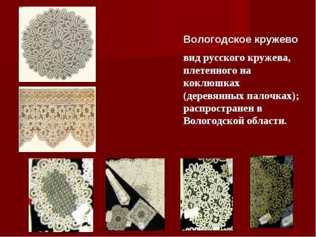 Вологодское кружево вид русского кружева, плетенного на коклюшках (деревянн...