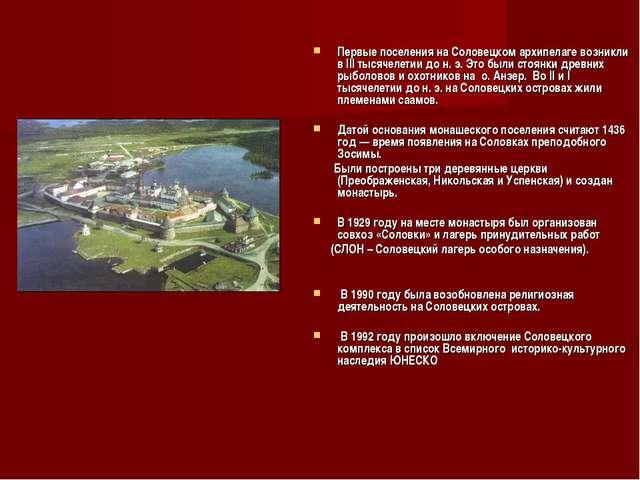 Первые поселения на Соловецком архипелаге возникли в III тысячелетии до н.э....