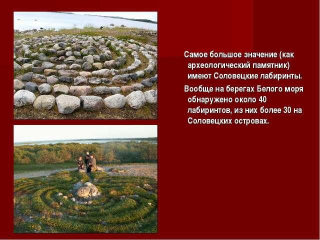Самое большое значение (как археологический памятник) имеют Соловецкие лабир...