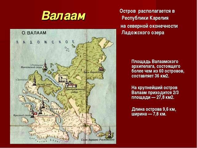 Валаам Остров располагается в Республики Карелия на северной оконечности Ладо...