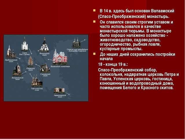 В 14 в. здесь был основан Валаамский (Спасо-Преображенский) монастырь. Он сл...