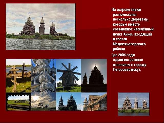 На острове также расположены несколько деревень, которые вместе составляют н...