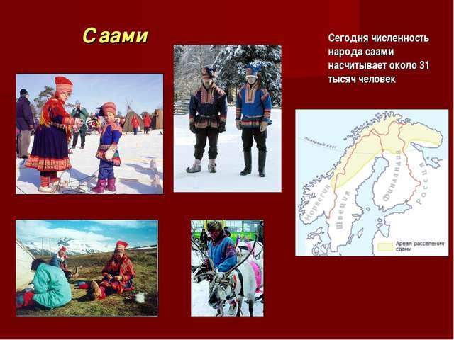 Сегодня численность народа саами насчитывает около 31 тысяч человек Саами