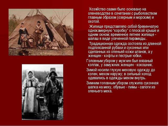 Хозяйство саами было основано на оленеводстве в сочетании с рыболовством гла...