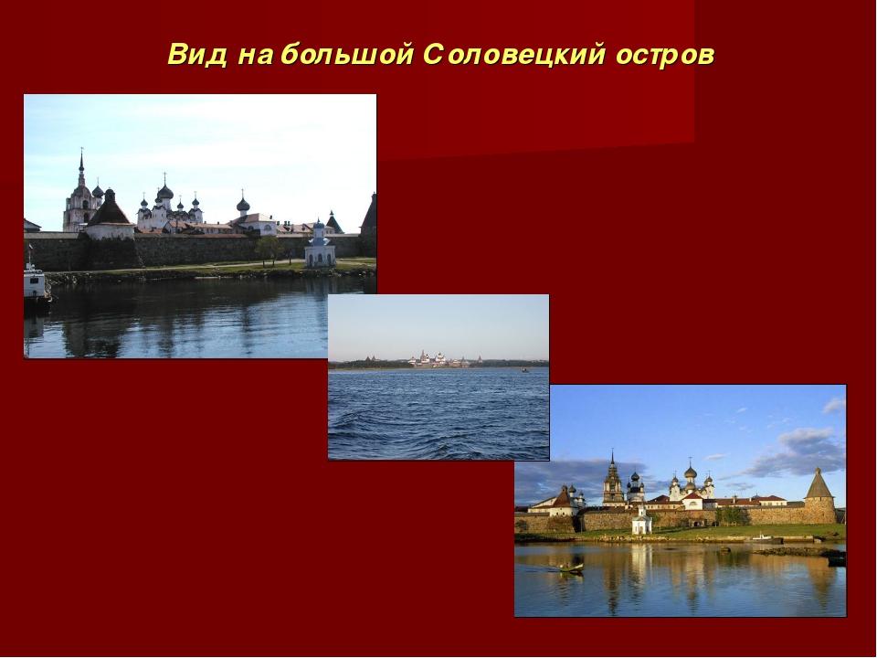 Вид на большой Соловецкий остров