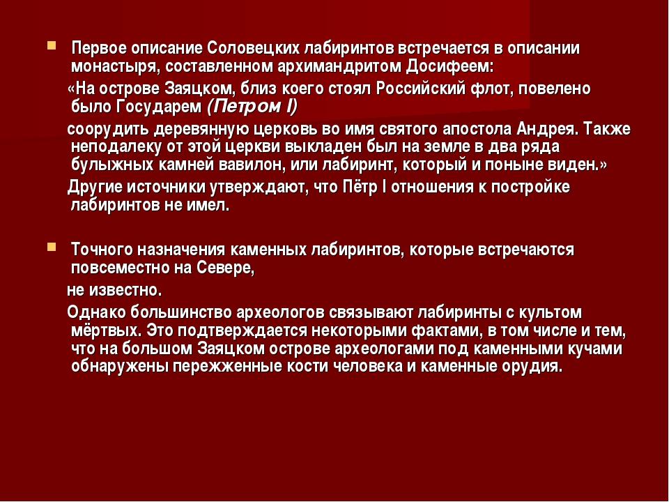 Первое описание Соловецких лабиринтов встречается в описании монастыря, сост...