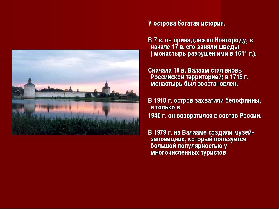 У острова богатая история. В 7 в. он принадлежал Новгороду, в начале 17 в. е...