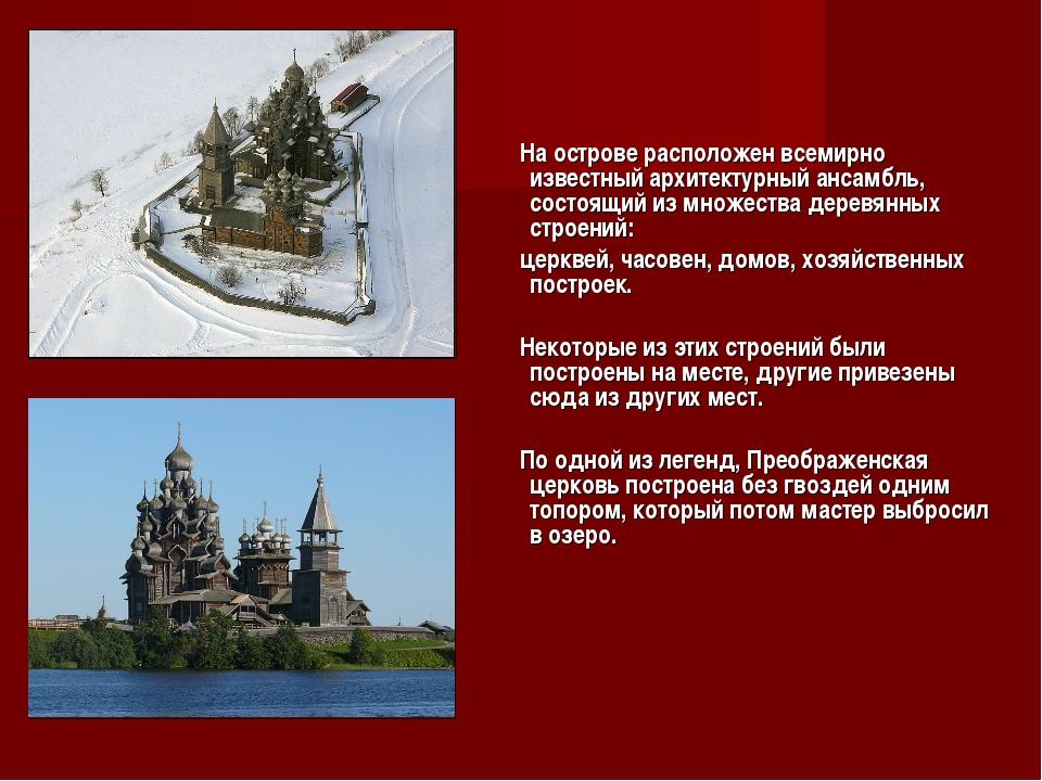 На острове расположен всемирно известный архитектурный ансамбль, состоящий и...