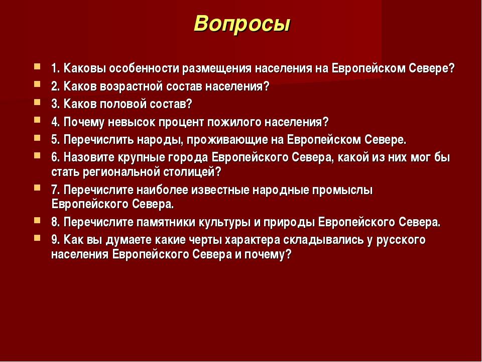 Вопросы 1. Каковы особенности размещения населения на Европейском Севере? 2....