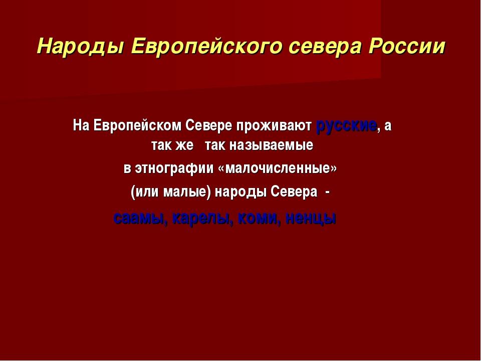 Народы Европейского севера России На Европейском Севере проживают русские, а...