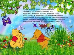 Вскоре медведь a bear пригласил к себе комарика и тот радостно зазвенел /s-z/